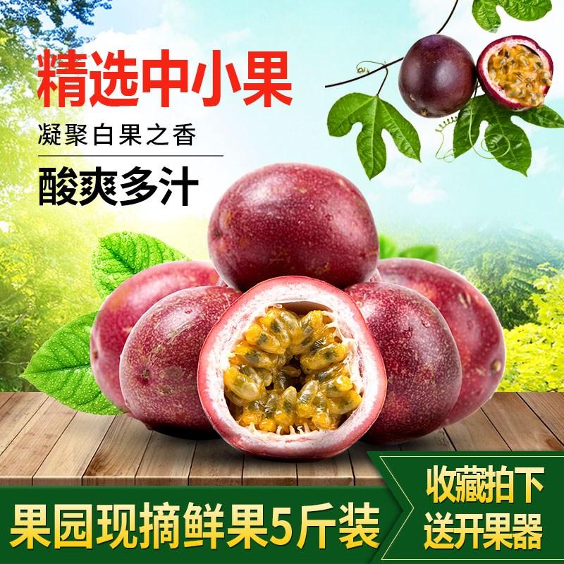 广西百香果5斤包邮中小果现摘热带西番莲鸡蛋果新鲜红果酸甜水果热销0件限时抢购