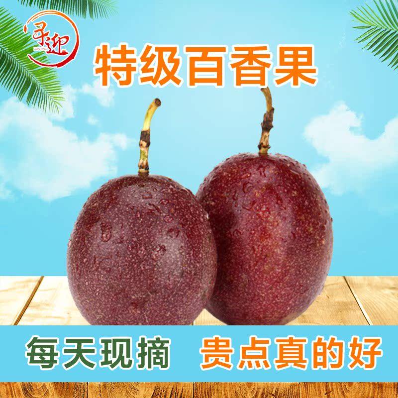新鲜百香果2斤特级大果一级现摘热带水果精装孕妇水果新鲜水果酱(用3元券)