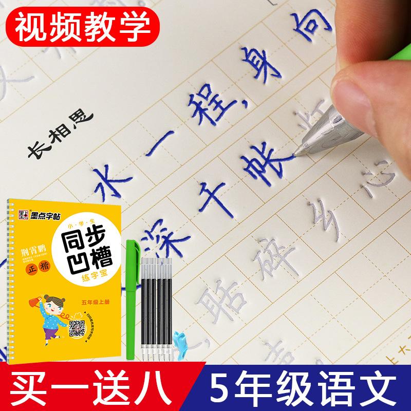 Китайские прописи Артикул 581974892413