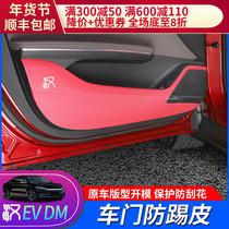 20款比亚迪汉EV车门防踢垫DM碳纤维内饰改装工具箱皮革防护装饰
