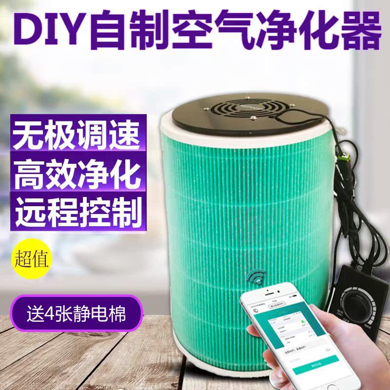 自制空气净化器 适配小米过滤网滤芯静音风扇增强版除甲醛雾霾