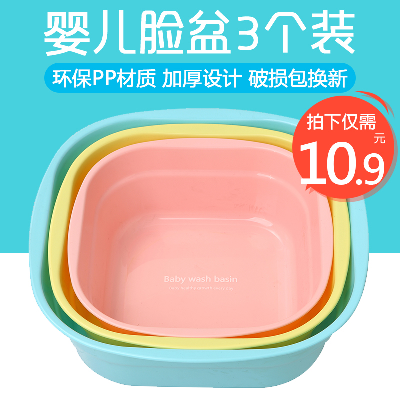 3 mounted washbasin newborn baby supplies wash ass pots PP plastic strands children home baby small bowl