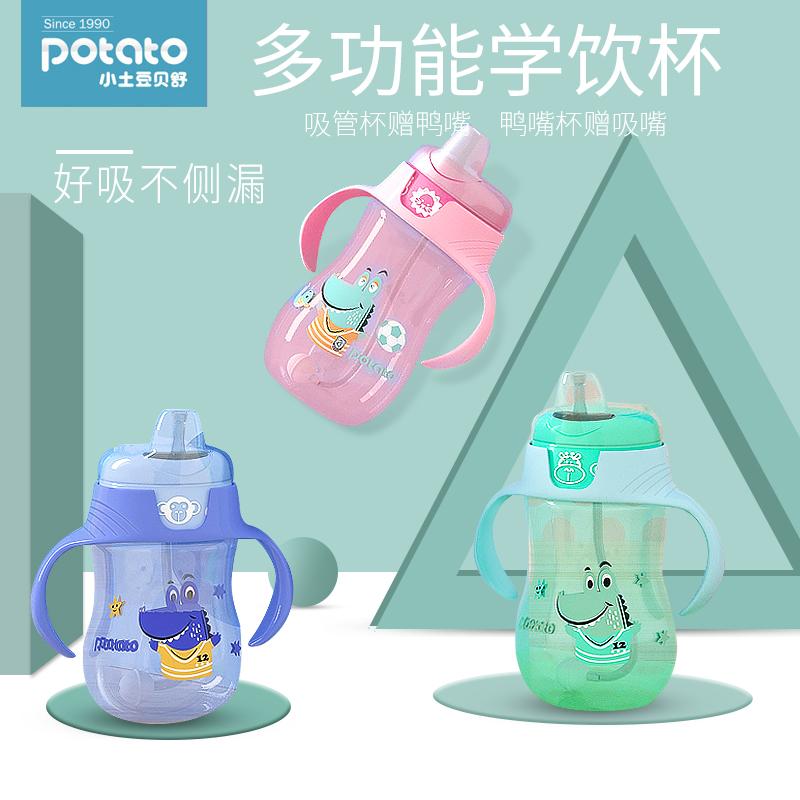 小土豆宝宝吸管杯儿童学饮杯婴儿防漏训练喝水杯幼儿鸭嘴杯带手柄
