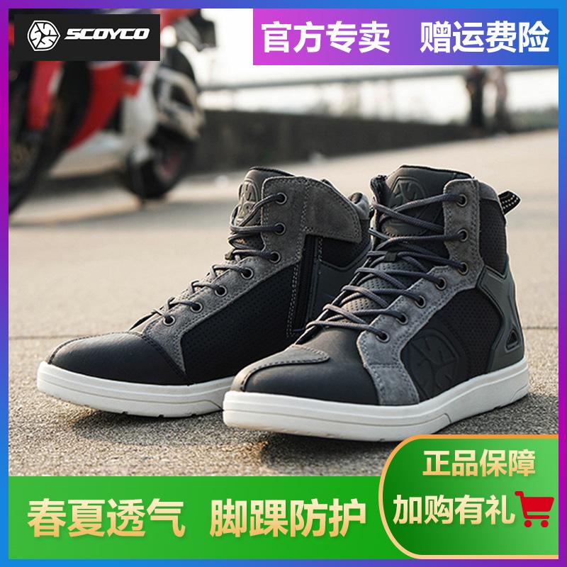 Обувь для мотоциклистов Артикул 606103848517