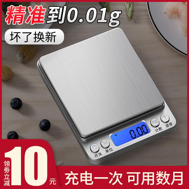 厨房秤电子秤家用小型称重器电子称0.01精准烘焙食物克称小秤数度