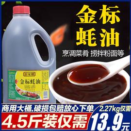 百家鲜金标蚝油2.27kg家用炒菜调味品商用桶装耗油调料餐饮增鲜料图片