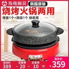 燒烤鍋家用不粘電燒烤爐無煙電烤盤 韓國進口taeyu烏龜烤肉鍋韓式
