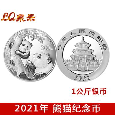 上海泉乐2021年熊猫金银纪念币熊猫系列纪念币1公斤熊猫银币