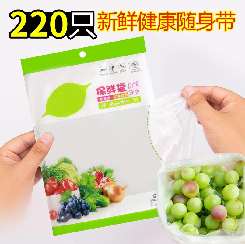 食品保鲜袋密封水果蔬菜厨房塑料袋大号冰箱超市冷冻袋家用经济装