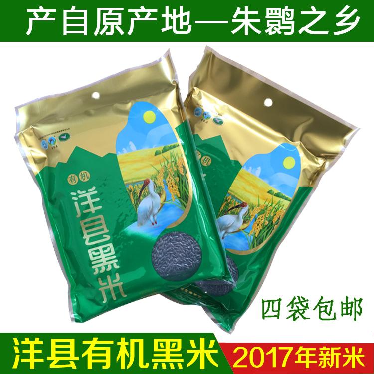 陕西汉中正宗洋县黑米 黑糯米胜五常黑米 煲粥滋补500g 4袋包邮