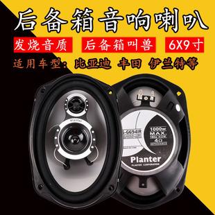 汽车音响喇叭6X9寸同轴全频车门扬声器后备箱尾改装套装6*9低音炮