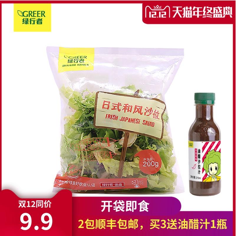 【绿行者】 新鲜蔬菜沙拉组合开袋即食轻食健身沙拉色拉菜200g