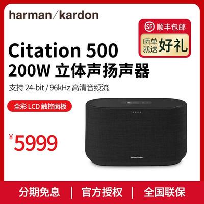 harman kardon/哈曼·卡顿CITATION500蓝牙音箱无线音响客厅音响