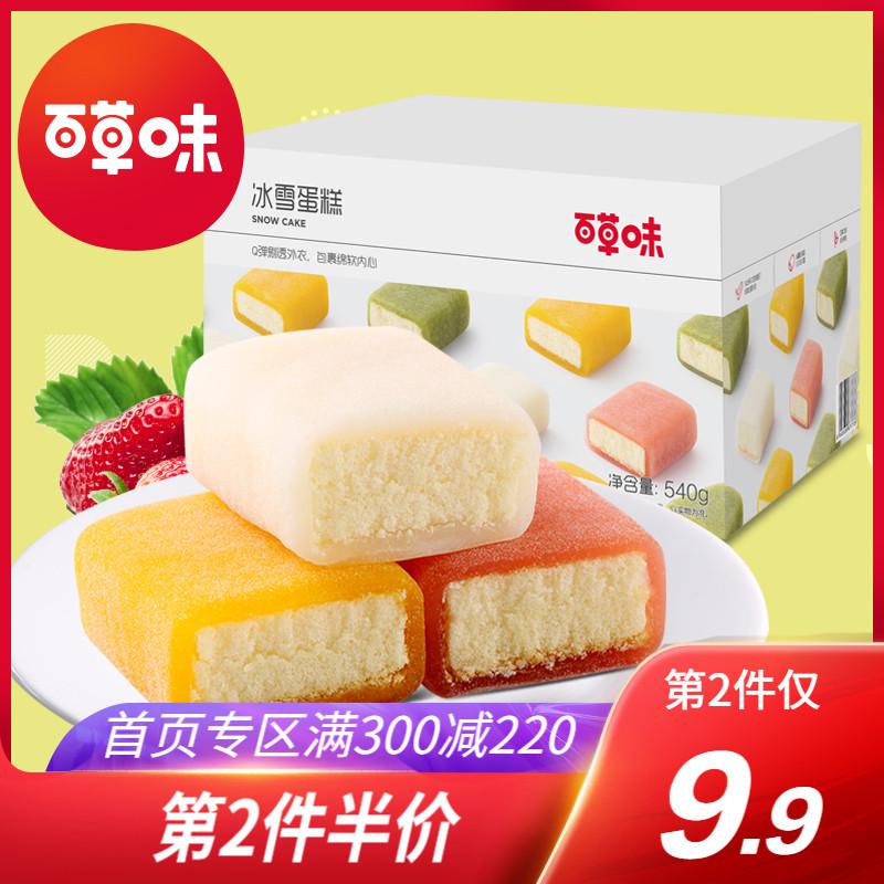 【百草味-冰雪蛋糕540g】糯米麻薯
