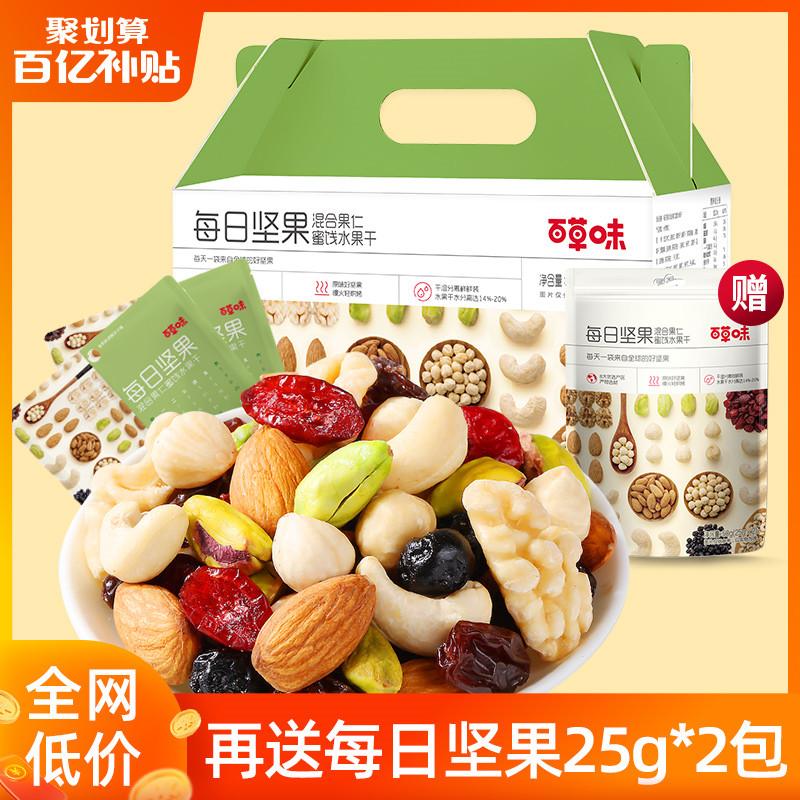 百亿补贴【百草味-每日坚果570g /23袋】干果果仁小吃零食大礼包图片