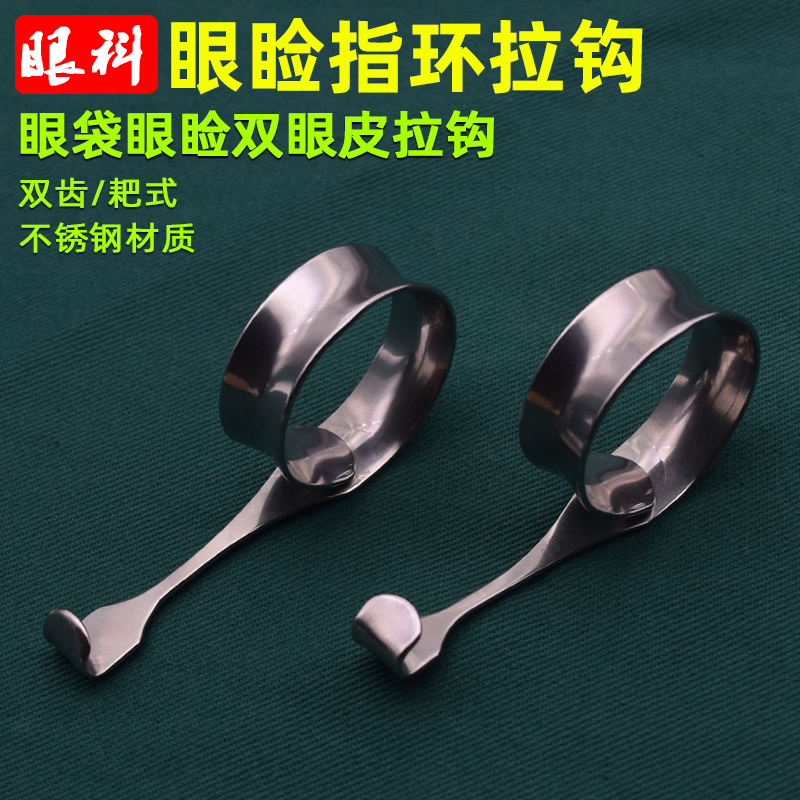 Double eyelid tools, cosmetic and plastic surgery instruments, eyelid retractor, pouch retractor, finger ring retractor, rake type double claw