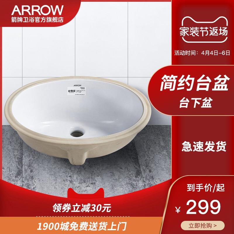箭牌卫浴台下盆洗手盆ap406 卫生间陶瓷椭圆形洗脸盆嵌入式小尺寸