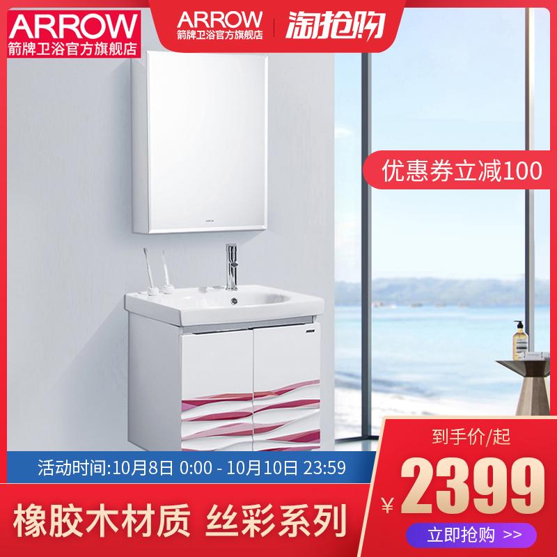 热销0件买三送一ARROW箭牌卫浴现代简约大容量储物浴室柜组合 3D奈丽时尚丝彩系列