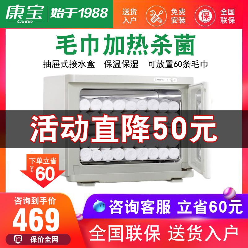 canbo /康宝mpr15b-2毛巾保湿柜热销105件限时秒杀