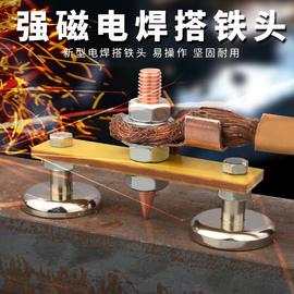 强磁电焊搭铁神器钣金修复机电焊机整形接地打铁线磁铁焊接搭铁头图片