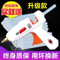 手工制作熱容膠搶7mm11熱熔膠搶膠棒電熱熔膠搶萬能家用膠水膠條