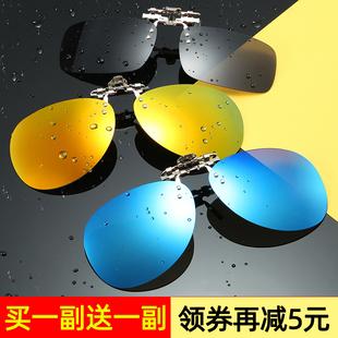 墨镜夹片太阳镜男近视眼镜开车专用钓鱼蛤蟆镜夹片式偏光夜视镜女