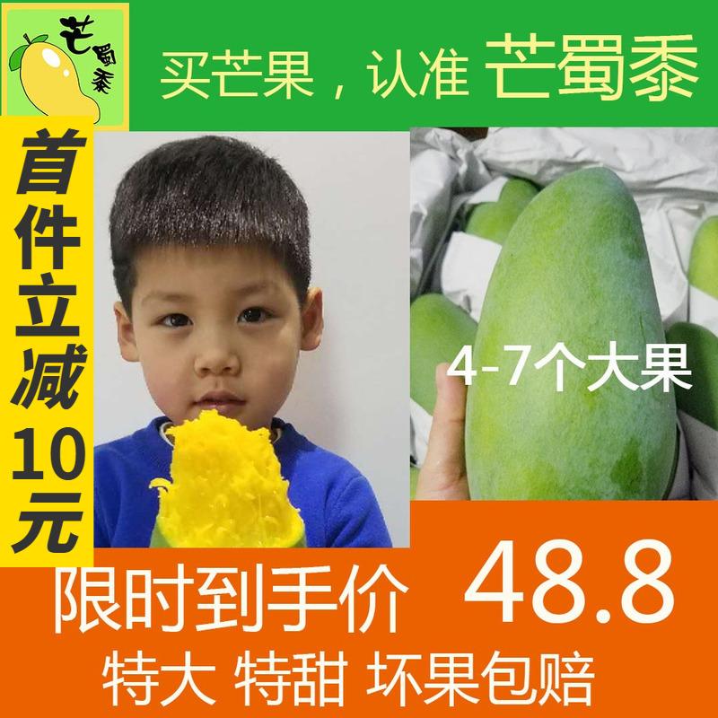 芒果新鲜10斤装一级大青芒 越南进口 纯甜无丝 天然健康食品 包邮