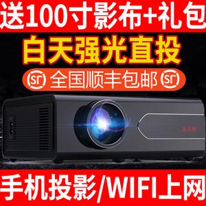 新款投影仪家用wifi无线手机同屏家庭影院卧室4k高清3D电视投影机1080p微小型便携式墙投无屏投影仪一体机