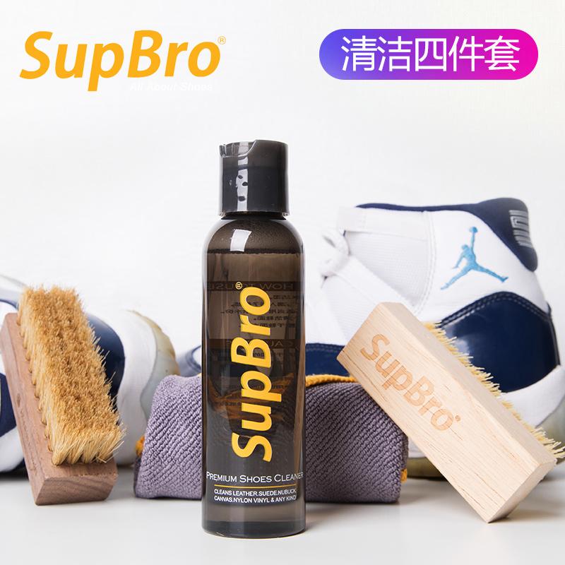 【官方正品】supbro洗鞋套装清洗剂