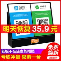 WeChat для сбора денег предлагает аудио платеж сокровище двумерный код оплаты стиль Голосовой вещательный артефакт синий Небольшая громкость динамика