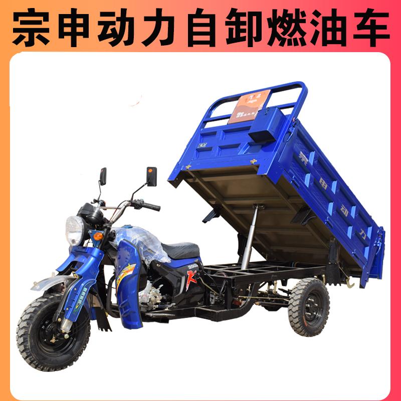 全新宗申隆鑫大江福田五星汽燃油三轮摩托车货运农用液压自卸整车