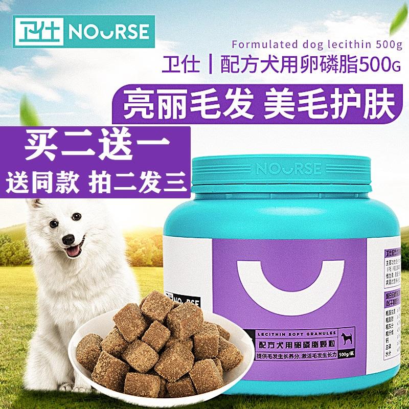 衛仕レシチンの犬の美毛粉泰迪金毛魚油軟燐脂爆毛海藻粉500 g