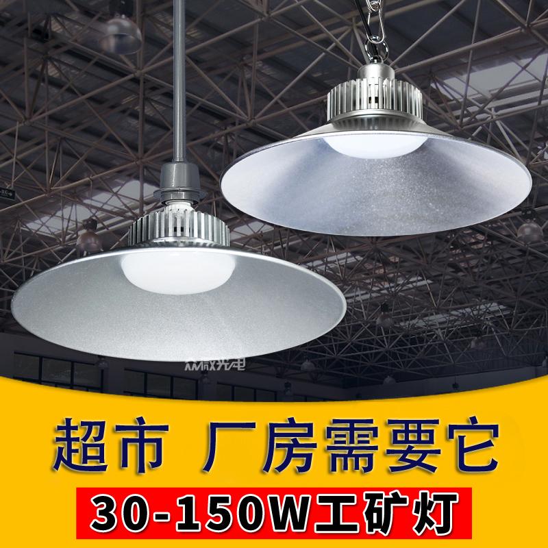 led工�V�舫�亮螺口吊��S房超市用�д�}�焯炫锓辣���50W70W100W