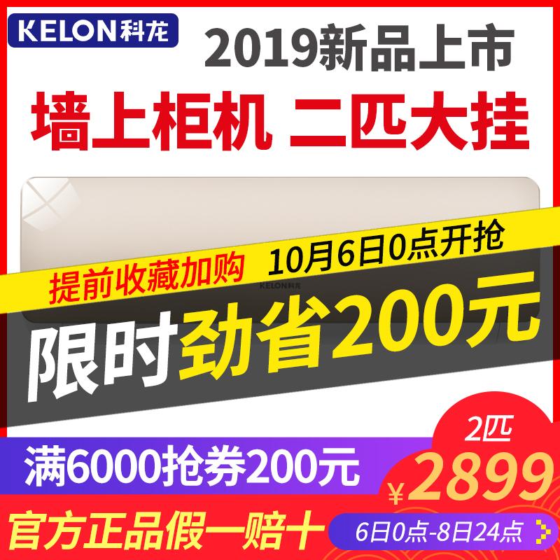 11月30日最新优惠科龙2p挂机定频二匹冷暖家用大
