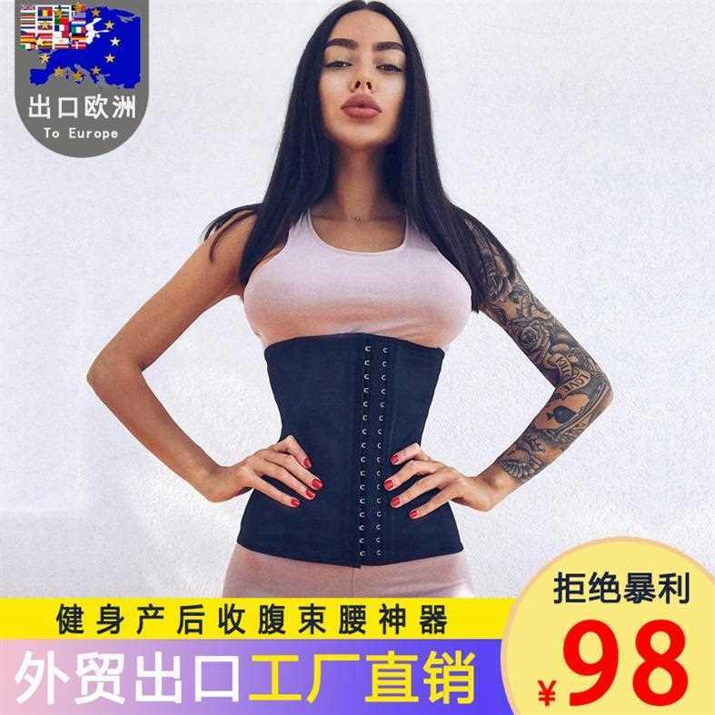 运动束腰带绑带产后减瘦肚子塑身衣11-28新券