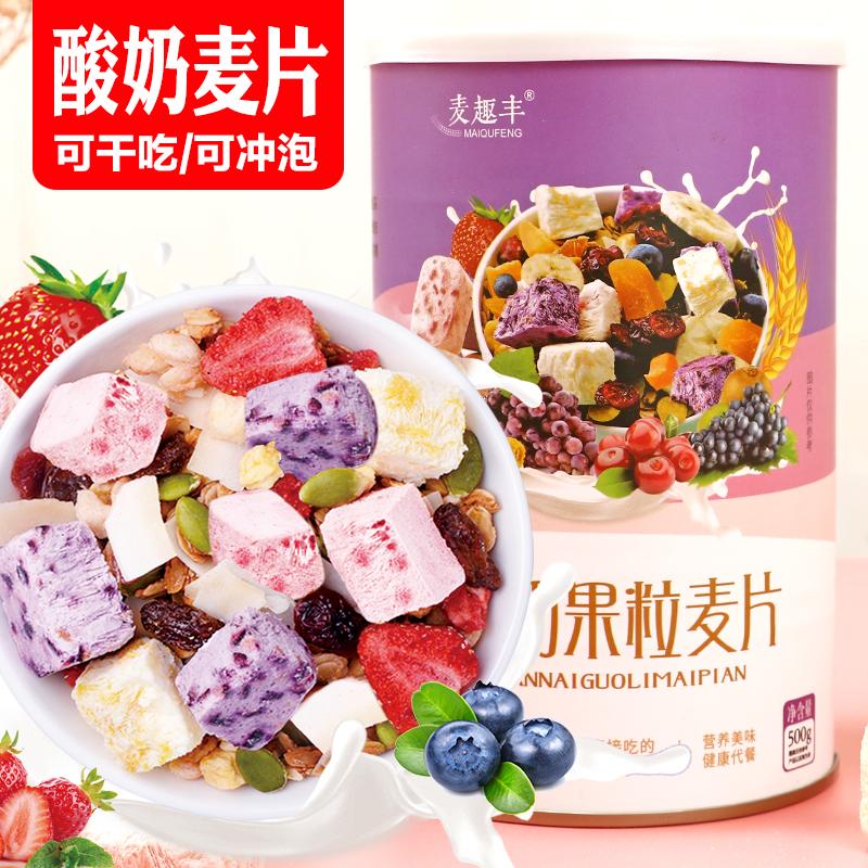 麦趣丰酸奶果粒麦片即食营养早餐代餐干吃零食乳酸菌水果坚果燕麦11-07新券