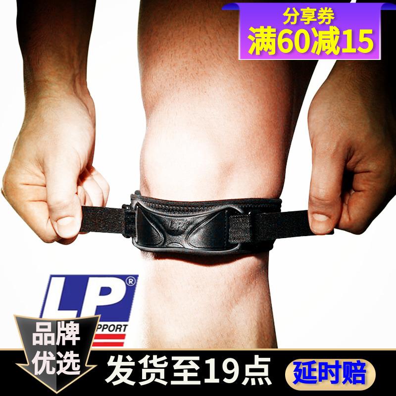 热销7件假一赔十lp髌骨带581运动骑行加压护膝