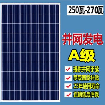 全新250w多晶太阳能电池板260W265瓦270发电板光伏分布式家用并网