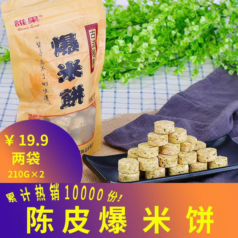 新会特产陈皮爆米饼炒米饼爆米花饼香脆米饼陈皮炒米饼谁果小米饼