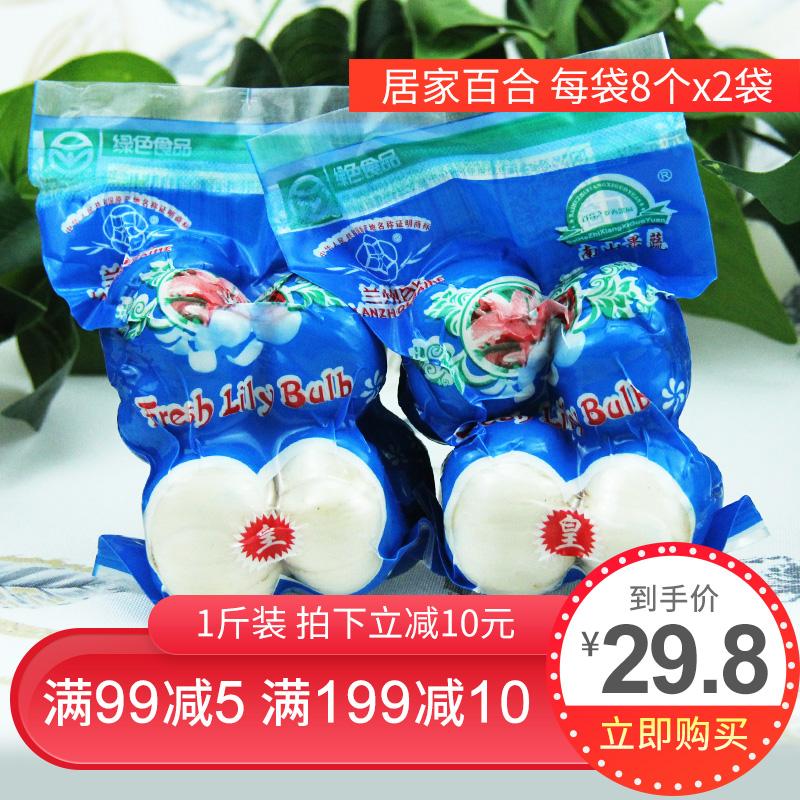 甘肃特产兰州百合新鲜脆甜500g纯天然农家蔬菜即食非特级干货包邮
