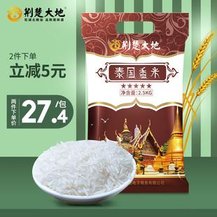 荆楚大地 泰国香米进口长粒香大米2.5kg新米小包装5斤茉莉香籼米