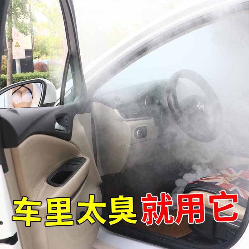 车内除味剂消毒杀菌喷雾空调除异味除臭神器小车用品大全黑科技