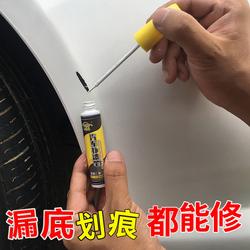 汽车补漆笔划痕修复车辆珍珠车漆