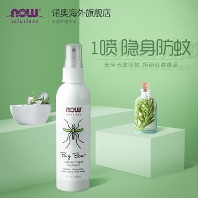 (请拍两件)Now 诺奥 天然植物驱蚊喷雾118ml*2瓶
