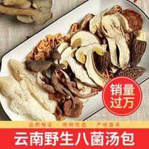 十味八菌汤包羊肚菌姬松茸鸡油菌食材组合云南特产煲汤干货青珍