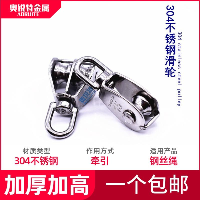 304不锈钢滑轮 单双滑轮吊环定滑轮起重 行车电线滑轮 钢丝绳滑轮