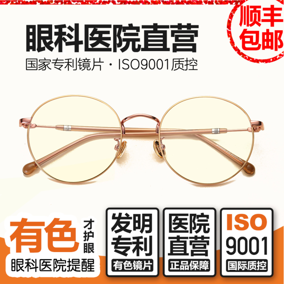 防蓝光复古圆框眼镜男女防紫外辐射电脑护目镜手机护眼抗疲劳专用