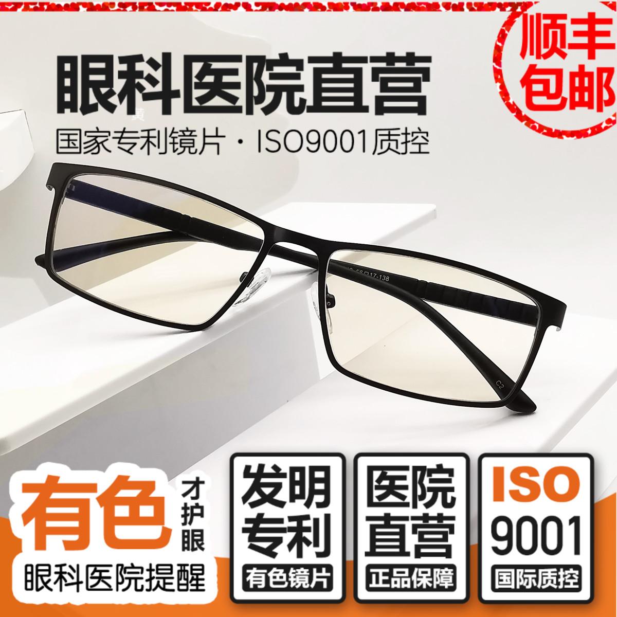 优目正品防蓝光眼镜抗紫外线辐射护目镜电脑手机疲劳眼干专用护眼