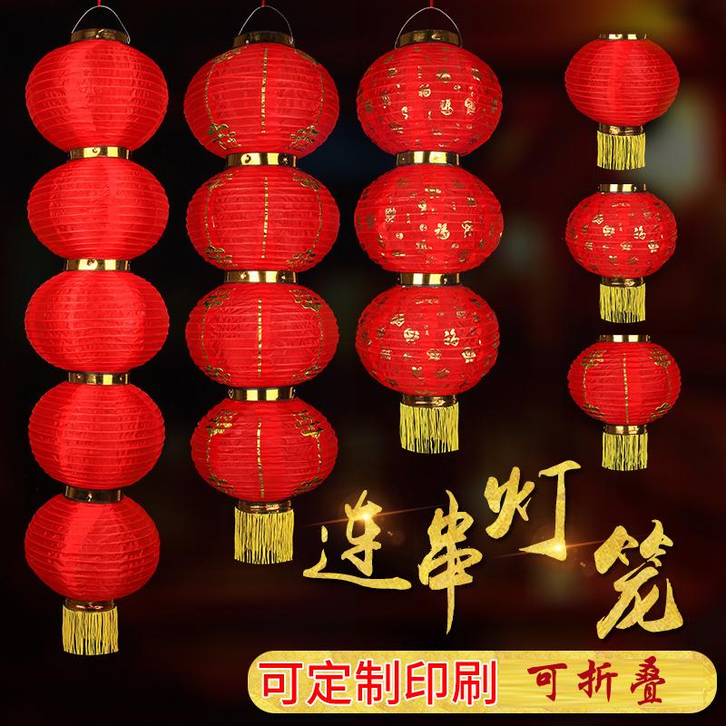 大红灯笼户外防水灯笼串三四五连串绸布折叠广告灯笼新年元旦装饰