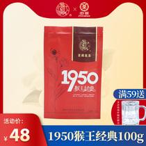 中茶猴王牌茉莉花茶2019年新茶飘雪浓香型茶叶散装1950经典100g